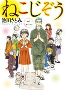 ねこじぞう(2)(YCコミックス)