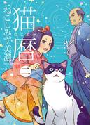 猫暦(2)(ねこぱんちコミックス)