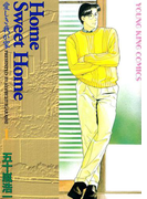 Home Sweet Home(1)(YKコミックス)