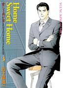 Home Sweet Home(3)(YKコミックス)