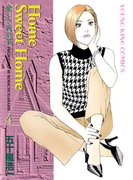 Home Sweet Home(4)(YKコミックス)