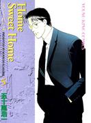 Home Sweet Home(5)(YKコミックス)