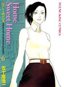 Home Sweet Home(6)(YKコミックス)