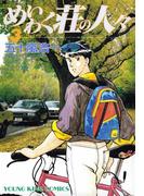 めいわく荘の人々(3)(YKコミックス)