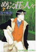 めいわく荘の人々(7)(YKコミックス)