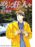 めいわく荘の人々(9)(YKコミックス)