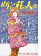 めいわく荘の人々(10)(YKコミックス)