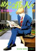 めいわく荘の人々(11)(YKコミックス)