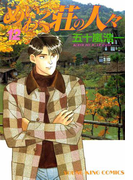 めいわく荘の人々(12)(YKコミックス)