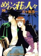 めいわく荘の人々(14)(YKコミックス)