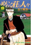 めいわく荘の人々(15)(YKコミックス)