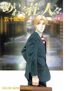 めいわく荘の人々(17)(YKコミックス)