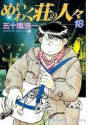 めいわく荘の人々(18)(YKコミックス)