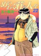 めいわく荘の人々(22)(YKコミックス)