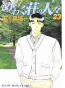 めいわく荘の人々(23)(YKコミックス)