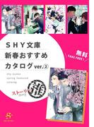 SHY文庫 新春おすすめカタログver.(2)ストーリー推 【無料】(SHY文庫)