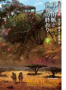 月の山脈と世界の終わり 下(創元海外SF叢書)