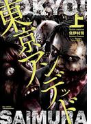 東京アンデッド(上)(RYU COMICS)