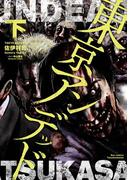 東京アンデッド(下)(RYU COMICS)