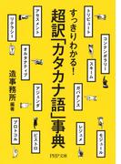 すっきりわかる! 超訳「カタカナ語」事典(PHP文庫)