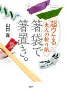 超ウケる大人の折り紙 箸袋で箸置き。