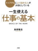 トップ1%に上り詰める人が大切にしている 一生使える「仕事の基本」(大和出版)(大和出版)
