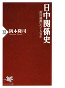 日中関係史(PHP新書)