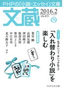 文蔵 2016.2(文蔵)