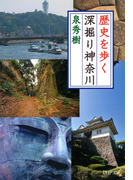 歴史を歩く 深掘り神奈川(PHP文庫)