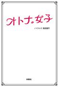 オトナ女子(フジテレビBOOKS)