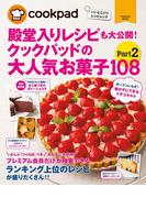 クックパッドの大人気お菓子108 Part2(扶桑社MOOK)