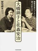 大橋鎭子と花森安治 戦後日本の「くらし」を創ったふたり (中経の文庫)(中経の文庫)