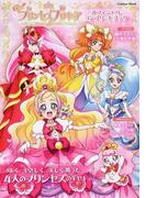 Go!プリンセスプリキュアオフィシャルコンプリートブック つよく、やさしく、美しく舞った4人のプリンセスのキセキ (Gakken Mook)(学研MOOK)