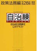 自治体法務検定公式テキスト 自治検 平成28年度検定対応政策法務編