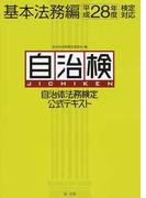自治体法務検定公式テキスト 自治検 平成28年度検定対応基本法務編