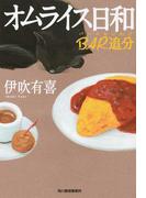 オムライス日和 (ハルキ文庫 BAR追分)(ハルキ文庫)