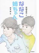 ななこ姉ちゃん (ティーンズ文学館)