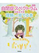 自閉症スペクトラムのある子を理解して育てる本