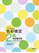 色彩検定2級本試験対策 文部科学省後援 2017年版
