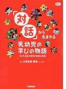 「対話」から生まれる乳幼児の学びの物語 子ども主体の保育の実践と環境 (Gakken保育Books)(Gakken保育Books)
