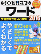 500円でわかるワード2016 思い通りの文書作成! みるみる上達!やさしく学べる入門書 (GAKKEN COMPUTER MOOK)(Gakken computer mook)