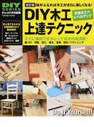 DIY木工上達テクニック 技がふえれば木工がさらに楽しくなる! みるみるレベルアップして木工が楽しくなる! 改訂版 (GAKKEN MOOK DIY SERIES)