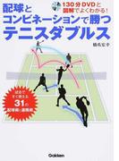 配球とコンビネーションで勝つテニスダブルス 130分DVDと図解でよくわかる! 試合ですぐ使える31の配球術と連携術
