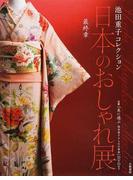 日本のおしゃれ展 池田重子コレクション 最終章