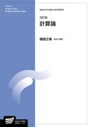 計算論 改訂版 (放送大学大学院教材 放送大学大学院文化科学研究科 自然環境科学プログラム)