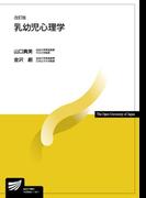 乳幼児心理学 改訂版 (放送大学教材)