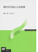 現代の行政と公共政策 (放送大学教材)
