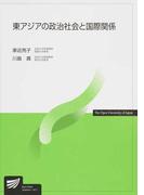 東アジアの政治社会と国際関係 (放送大学教材)