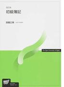 初級簿記 改訂版 (放送大学教材)