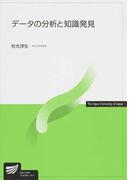 データの分析と知識発見 (放送大学教材)